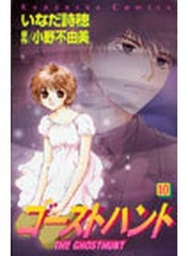 ゴーストハント 10 (講談社コミックスなかよし)