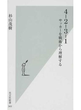 4−2−3−1 サッカーを戦術から理解する(光文社新書)