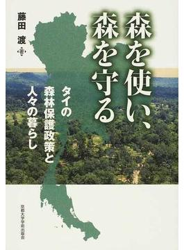森を使い、森を守る タイの森林保護政策と人々の暮らし