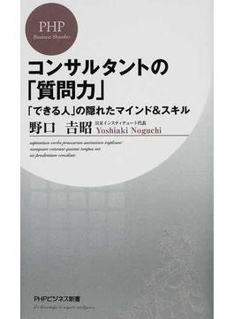 コンサルタントの「質問力」 「できる人」の隠れたマインド&スキル(PHPビジネス新書)