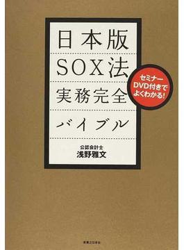 日本版SOX法実務完全バイブル セミナーDVD付きでよくわかる!