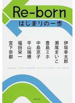 Re‐born はじまりの一歩