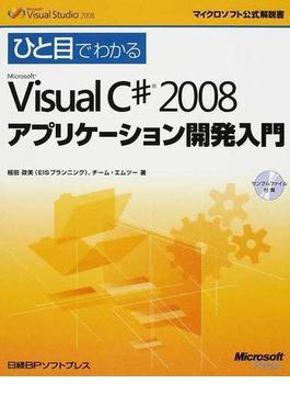 ひと目でわかるMicrosoft Visual C# 2008アプリケーション開発入門