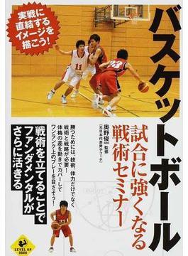 バスケットボール試合に強くなる戦術セミナー(LEVEL UP BOOK)
