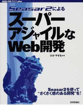 Seasar2によるスーパーアジャイルなWeb開発