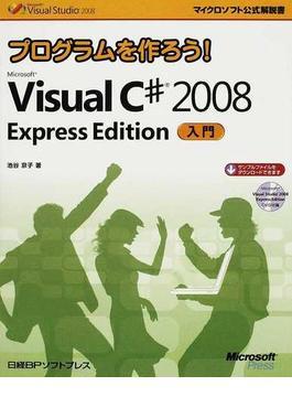 プログラムを作ろう!Microsoft Visual C# 2008 Express Edition入門