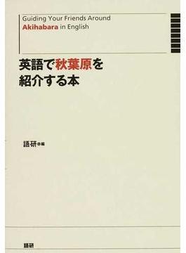 英語で秋葉原を紹介する本