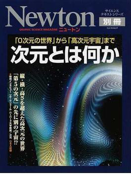 次元とは何か 「0次元の世界」から「高次元宇宙」まで
