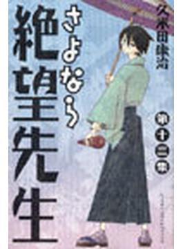 さよなら絶望先生 13 (講談社コミックス)
