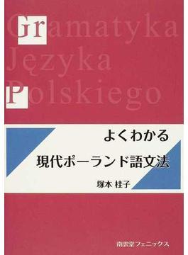 よくわかる現代ポーランド語文法