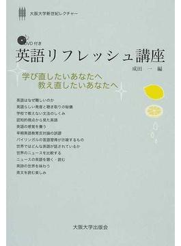 英語リフレッシュ講座 学び直したいあなたへ教え直したいあなたへ(大阪大学新世紀レクチャー)