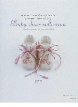 ベビーシューズコレクション 幸せを呼ぶ、刺繡のおくりもの