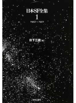 日本SF全集 1 1957〜1971