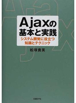 Ajaxの基本と実践 システム開発に役立つ知識とテクニック