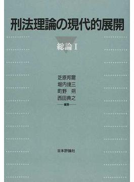 刑法理論の現代的展開 オンデマンド版 総論1