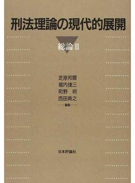 刑法理論の現代的展開 オンデマンド版 総論2