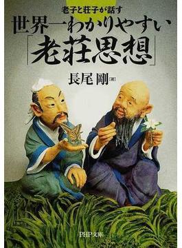 世界一わかりやすい「老荘思想」 老子と荘子が話す(PHP文庫)