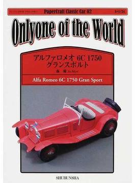 アルファロメオ6C1750グランスポルト Onlyone of the World