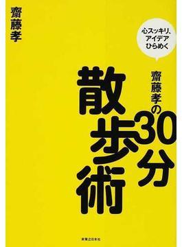 齋藤孝の30分散歩術 心スッキリ、アイデアひらめく
