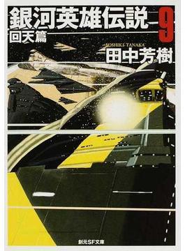 銀河英雄伝説 9 回天篇(創元SF文庫)