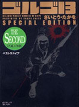 ゴルゴ13 SPECIAL EDITIONベストスナイプ THE SECOND VOLUME