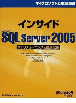 インサイドMicrosoft SQL Server 2005 クエリチューニング&最適化編