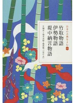 日本の古典をよむ 6 竹取物語