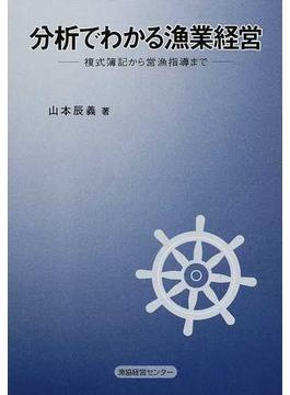分析でわかる漁業経営 複式簿記から営漁指導まで