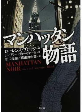 マンハッタン物語(二見文庫)