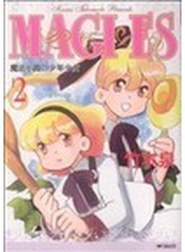 MAGI×ES 2 魔法小路の少年少女 (MFコミックス)(MFコミックス)