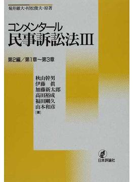 コンメンタール民事訴訟法 3 第2編/第1章〜第3章