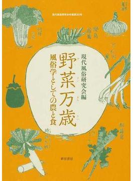 野菜万歳 風俗学としての農と食