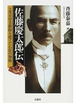 佐藤慶太郎伝 東京府美術館を建てた石炭の神様