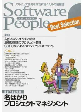 Software People Best Selection ソフトウェア開発を成功に導くための情報誌 特集●名ばかりプロジェクトマネジメント