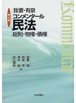 我妻・有泉コンメンタール民法 総則・物権・債権 第2版