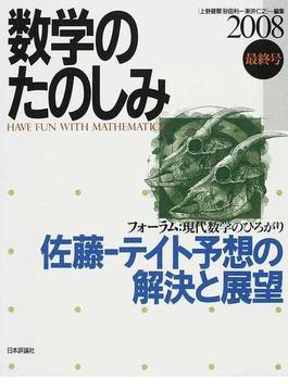 数学のたのしみ 2008最終号 佐藤−テイト予想の解決と展望