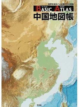 BASIC ATLAS中国地図帳 世界を知ることは現代人の常識