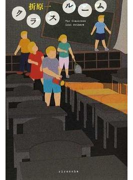 クラスルーム