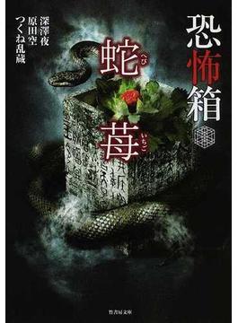 蛇苺(竹書房文庫)