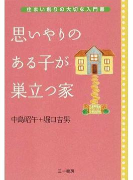 思いやりのある子が巣立つ家 住まい創りの大切な入門書
