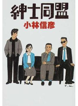紳士同盟(扶桑社文庫)