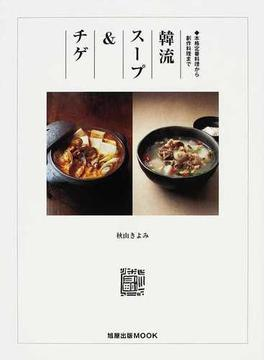 韓流スープ&チゲ 本格定番料理から創作料理まで