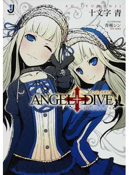 ANGEL+DIVE 2 REUNION(一迅社文庫)