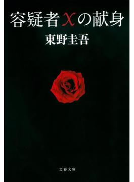 容疑者Xの献身(文春文庫)