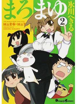 まろまゆ 2 (Dengeki Comics EX)(電撃コミックスEX)