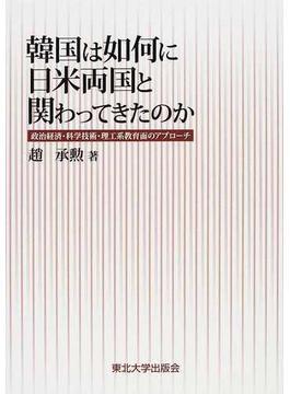 韓国は如何に日米両国と関わってきたのか 政治経済・科学技術・理工系教育面のアプローチ