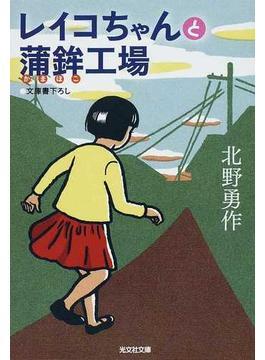 レイコちゃんと蒲鉾工場(光文社文庫)