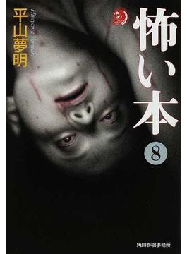 怖い本 8