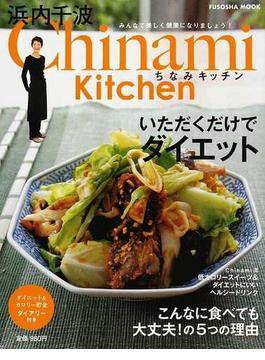 Chinami Kitchenいただくだけでダイエット みんなで美しく健康になりましょう!