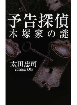 予告探偵 木塚家の謎(C★NOVELS)